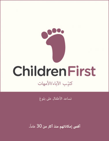 Children First Parent Handbook - Arabic